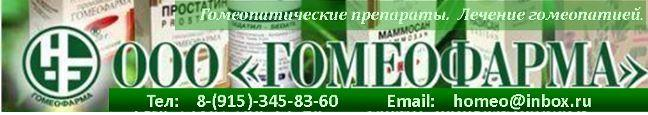 "ООО ""Гомеофарма"""