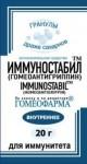 ImmunostabilGranuli